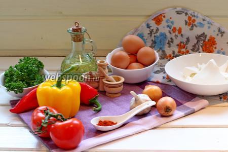 Для приготовления нам понадобится: куриные яйца, несолёная брынза, перец болгарский разных цветов, соль, паприка острая, помидоры, лук, зелень петрушки и масло для жарки.