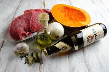 Чтобы приготовить блюдо, необходимо взять телятину, тыкву, пиво светлое, масло оливковое, большую луковицу, чеснок, соль, сахар, перец, лавровый лист.
