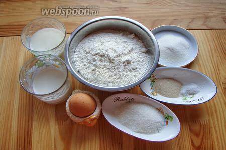 Для приготовления хлеба нам понадобится мука, соль, сахар, дрожжи, молоко, сливки, молоко сухое, яйцо куриное.