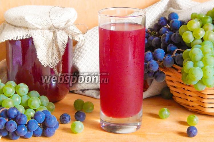 Фото Виноградный сок на зиму