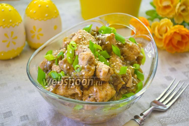Фото Курица в баклажановом соусе