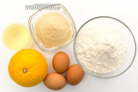 Для приготовления нам понадобится мука, соль, сахар, яйца, апельсин, подсолнечное масло, разрыхлитель.