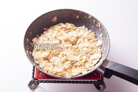 Обжариваем в капельке масла миндаль. Кому лень — может не делать, просто в этом случае миндаль на готовых изделиях будет не таким вкусным и хрустящим. Ставим духовку на разогрев на 180°С.