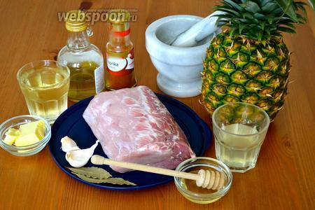 Для приготовления блюда нам понадобятся свиная вырезка, свежий ананас, белое сухое вино, 1/2 стакана сока от консервированного ананаса, чеснок, лавровый лист, паприка, мёд, коньяк (или ром), сливочное масло и оливковое масло, а также соль и перец по вкусу.