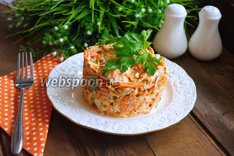 Фото Морковный салат с курицей, яблоком и ананасом