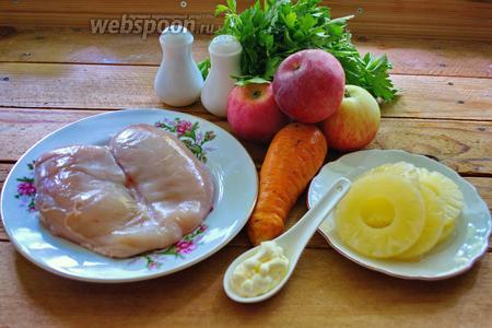 Для приготовления салата нам нужны морковь, куриное филе, ананасы консервированные, сметана, соль, перец, петрушка свежая, яблоки красные сладкие.