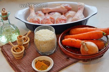 Для приготовления нам понадобятся куриные голени, рис, лук, морковь, масло для жарки, соль и приправы.