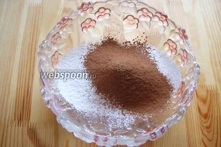 В глубокую миску просеиваем муку, пудру и какао. Сухую смесь перемешиваем.