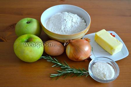 Простой набор необходимых ингредиентов для приготовления галеты: мука, сливочное масло (охлаждённое), яйцо, тёртый сыр Пармезан, веточка розмарина, яблоки, лук, щепотка сахара и щепотка соли.