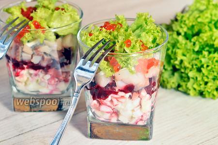 Салат порционный в стаканах с селёдкой и красной икрой