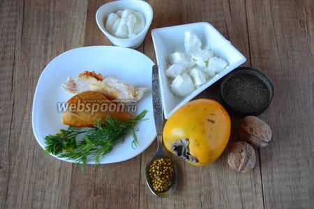 Для приготовления нам понадобится: копчёная курица (любая часть), хурма, козий сыр, йогурт, петрушка, укроп, горчица дижонская, орехи грецкие, перец чёрный молотый, соль.