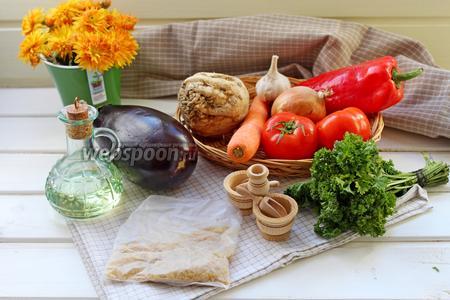 Для приготовления я использовала такие продукты: 1 большой баклажан (около 400-500 г), лук, морковь, корень сельдерея (ломтик), сладкий небольшой перец, чеснок, булгур в пакетике и масло для жарки, соль и перец по вкусу.