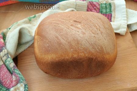 Перевернуть хлеб, убрать лопасть. Остудить хлеб на решётке, прикрыв полотенцем. В горячем хлебе получается замечательная хрустящая корочка. Хлеб можно положить в целлофановый пакет, тогда корочка станет мягкой и хлеб будет прекрасно нарезаться. Приятного аппетита!