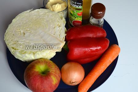 Ингредиенты для салата: капуста, морковь, половинка репчатого лука (очень хорошо сюда использовать красный лук), сладкий красный перец, а также белый винный уксус, майонез, сахар, белый молотый перец и соль.