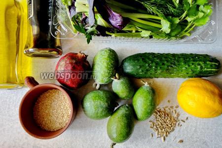Для приготовления салата будем использовать фейхоа, огурец, гранат, зелень (микс), семена фенхеля, кунжут, соль по вкусу. Для заправки потребуется мёд, оливковое масло, соевый соус и сок лимона.