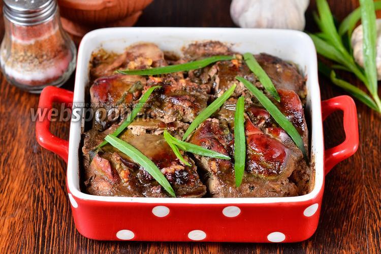 Фото Печень запечённая с тархуном, томатом и хмели-сунели