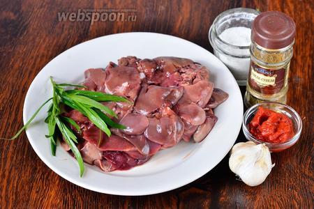 Для приготовления печени запечённой с тархуном, томатом и хмели-сунели вам понадобится соль, чеснок, томат, хмели-сунели, куриная печень и свежий тархун.