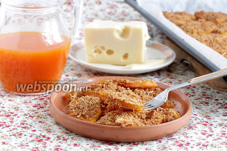 Фото Тыква с хлебными крошками и сыром