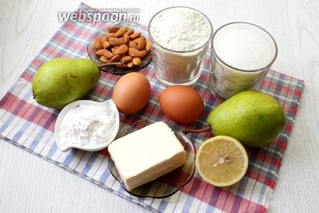 Для приготовления кекса нам понадобятся яйца куриные, сахар, масло сливочное, лимон, крахмал, груши, миндаль, мука пшеничная, разрыхлитель и сахарная пудра.