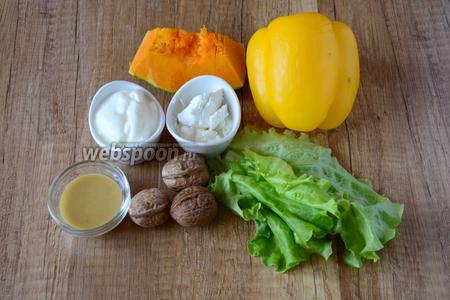 Для приготовления нам понадобится: тыква, салат зелёный, перец болгарский жёлтый, йогурт, козий сыр, орехи грецкие, соль.