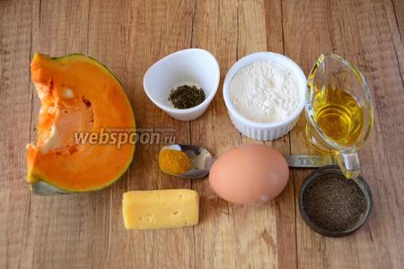 Для приготовления нам понадобится тыква, сушёный тимьян, твёрдый сыр, яйцо, масло оливковое, мука, перец чёрный молотый, соль, вода, куркума.