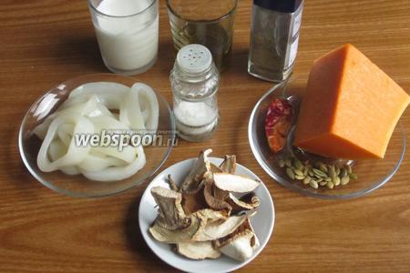 Для приготовления супа нам понадобится тыква, кальмары, сухие грибы, молоко, перец чили, оливковое масло, тыквенные семечки, соль и молотый чёрный перец.