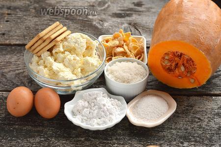 Для приготовления сырника нам понадобится творог, тыква, сахар, ванильный сахар, кукурузные хлопья быстрого приготовления, яйца, картофельный крахмал.