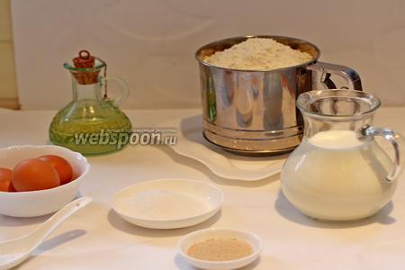 Для приготовления теста нам понадобится: мука, молоко, дрожжи сухие, соль, сахар, масло растительное и яйца.