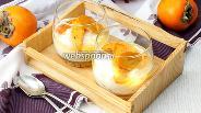 Фото рецепта Творожный десерт с хурмой