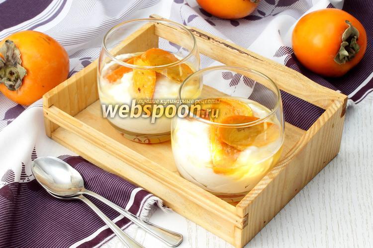Фото Творожный десерт с хурмой