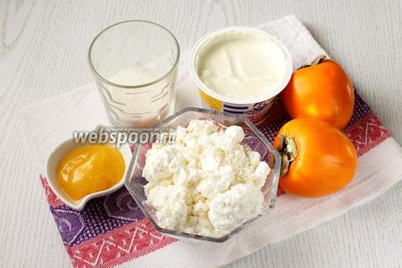 Для приготовления десерта нам понадобятся хурма, творог, сметана или жирные сливки, сахар и мёд.