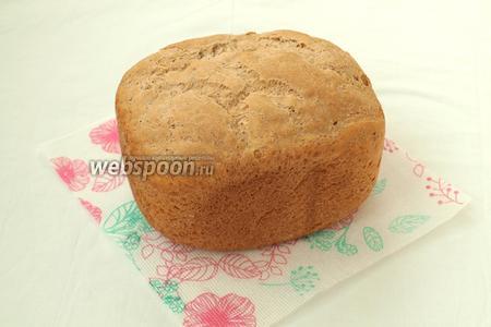 По окончании программы извлечь хлеб из ведёрка, вынуть лопасть и остудить хлеб на решётке. Полностью остывший хлеб нарезается идеально. Приятного апппетита!