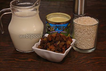 Для сладкого воскресного утра, нам надо: рис, молоко, изюм (лучше кисленький), сливки сгущённые, соль.