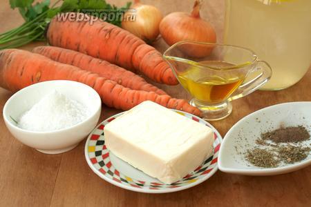 Для приготовления супа понадобится морковь, репчатый лук, плавленый сыр, куриный бульон, растительное масло, петрушка, соль, перец и ароматные травы. В качестве трав я выбрала орегано и тимьян. Овощи для супа взвешивала в очищенном виде.