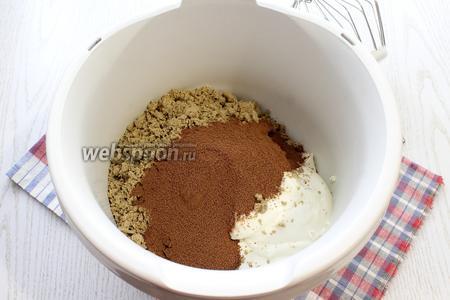 Для крема  взбить миксером сметану, халву (предварительно покрошить) и какао.