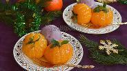 Фото рецепта Новогодние пряные мандарины