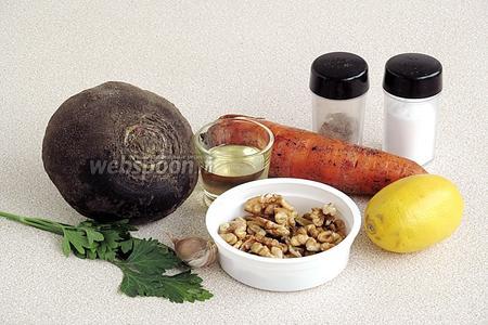 Для приготовления салата нужно взять редьку, морковь, ядра грецких орехов, лимон, чеснок, зелень петрушки, подсолнечное рафинированное масло, чёрный молотый перец и соль.