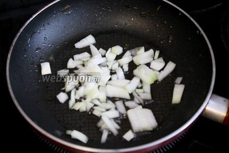 Сначала подготовим начинку и заливку, а потом будем «собирать» лазанью. Мелко нарезать и обжарить до прозрачности лук.