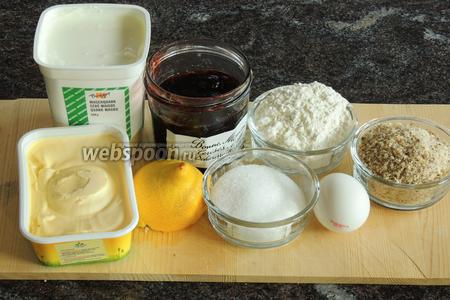 Подготовим ингредиенты: маргарин, творог 0% жирности, он должен быть как творожная масса, муку, лесной орех в крошке, яйцо, сахар, лимон для цедры и вишнёвый конфитюр или повидло.