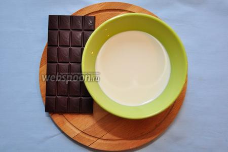 Для шоколадного ганаша возьмём сливки любой жирности и шоколад, желательно чёрный, т.к. вкусовой контраст со сладкой выпечкой горького шоколада великолепен!