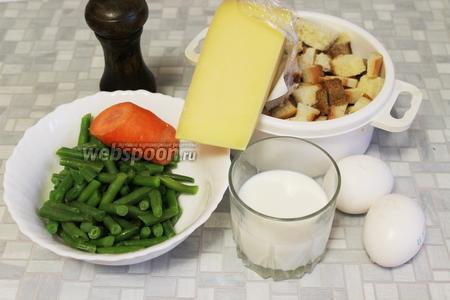 Для приготовления запеканки взять стручковую фасоль, морковь, сухарики, яйца, молоко, сыр, перец, соль.