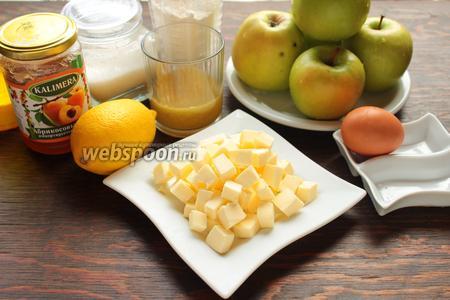 Нам понадобятся: мука, масло, яблоки, сахар, корица (у меня стручок ванили), яблочный сок, лимон, желток, абрикосовый джем (прогреть и протереть сквозь сито) и хорошие настроение. Форма у меня 26 см, если у вас больше/меньше пересчитайте количество ингредиентов.