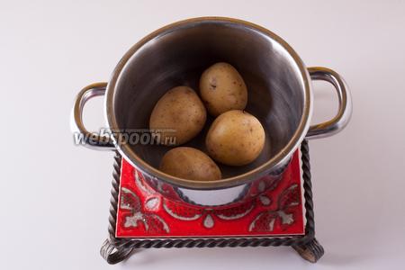 В первую очередь начинаем варить в подсоленной воде картошку в мундирах. Варим до мягкости.
