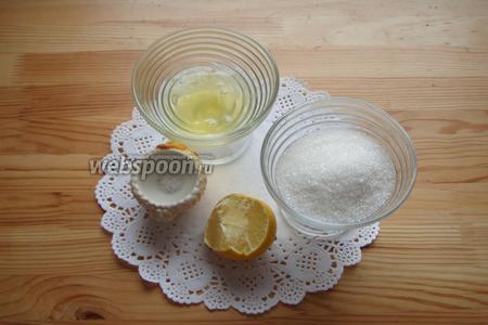 Итак сначала нужно сделать безе, для него нам понадобится: белок, сахар, соль и лимонный сок.