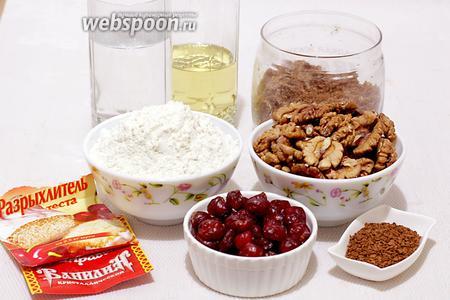 Нам понадобятся такие продукты: масло растительное, орехи грецкие, вишня вяленая, мука, кофе, вода, сахар коричневый, ванилин, разрыхлитель, специи для выпечки (продаются уже с мельничками).