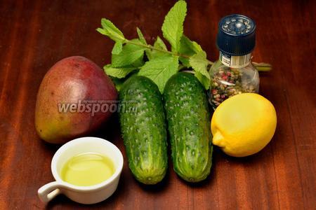 Для приготовления салата нам понадобятся огурцы, манго, мята, масло виноградных косточек, лимонный сок, смесь перцев, соль, а также ягоды чёрной смородины для украшения (подойдёт замороженная). Я взяла масло из виноградных косточек, мне показалось, что оно хорошо дополняет вкус ингредиентов, но вообще здесь может быть любое масло.