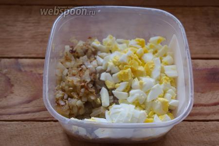 Оставшихся 2 куриных яйца отварите, очистите и нарежьте кубиком. Смешайте начинку. Добавьте соль и перец по вкусу.