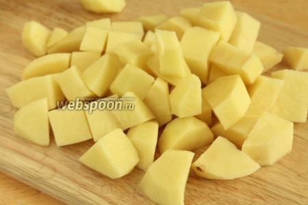 Картофель очистить от кожуры и нарезать на некрупные кубики.