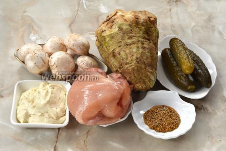 Для приготовления салата нам понадобится корень сельдерея, куриное филе, майонез, дижонская горчица, шампиньоны, огурцы солёные.