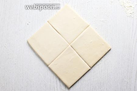 Каждый пласт слоёного теста, предварительно размороженного, разрезать на 4 квадрата.